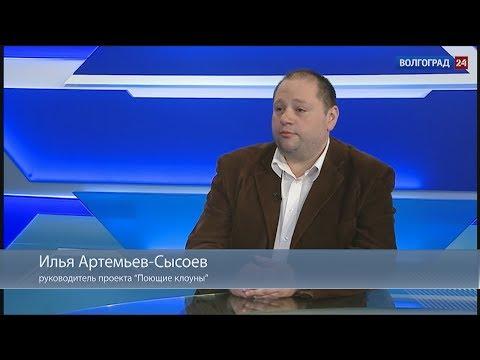 """Илья Артемьев-Сысоев, руководитель проекта """"Поющие клоуны"""""""