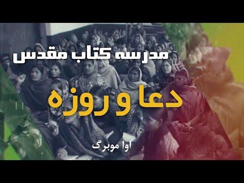 مدرسه کتاب مقدس - سری سوم - پارسایی و تقدس - قسمت دهم