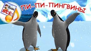 ПИНГВИНЫ 3D. Мульт-песенка, видео для детей.