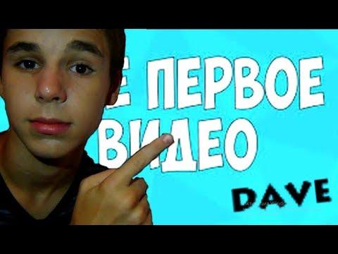 Блоги/челенджи/ летсплеи DАVЕ-СНАNАL - DomaVideo.Ru