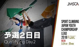 日本ユース選手権リード競技印西大会2018 予選2日目