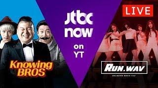 Video JTBC NOW 📺 - KPOP Streaming (24/7) : KPOP線上收看 , 音楽ストリーミング : Knowing Bros , EXO, BTS, TWICE MP3, 3GP, MP4, WEBM, AVI, FLV Maret 2019