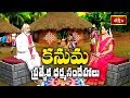 Download Video Kanuma Special Dharma Sandehalu by Sri Annadanam Chidambara Sastry || Full Video || Bhakthi TV