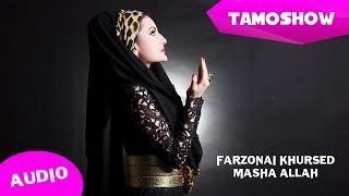 Farzonai Khurshed - Masha Allah (Audio 2015)