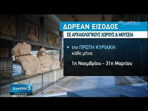 Δωρεάν είσοδος σήμερα σε όλα τα μουσεία και αρχαιολογικούς χώρους | 02/02/2020 | ΕΡΤ