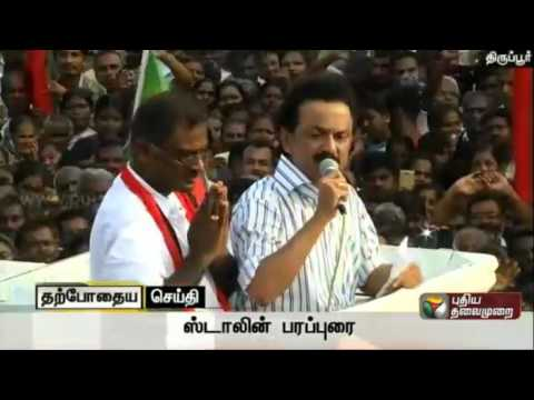 Live-Stalin-speech-at-election-campaign-in-Udumalpet-Tiruppur