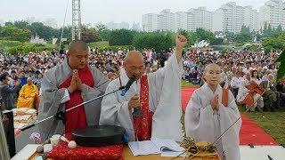'명발바라춤' 2017 비취부처 방한 이운 점안법회 행사