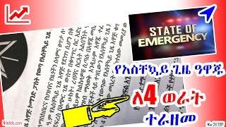 የአስቸኳይ ጊዜ ዓዋጁ ለአራት ወራት ተራዘመ Ethiopia extends state of emergency by four months - VOA