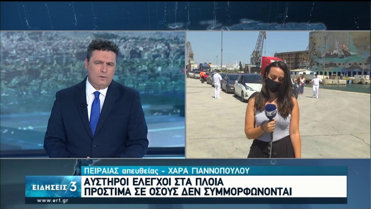 Αυστηροί έλεγχοι στα πλοία – Πρόστιμα σε όσους δεν συμμορφώνονται | 03/08/2020 | ΕΡΤ