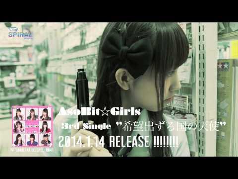 『希望出る国の天使』 PV ( AsoBit☆Girls #AsoBitGirls )