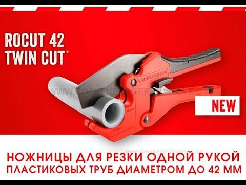 Ножницы ROCUT 42 Twin Cut для резки полимерных труб