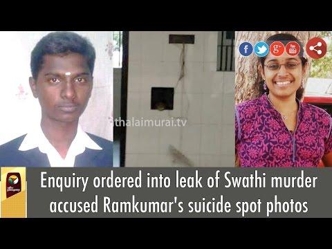 Enquiry-ordered-into-leak-of-Swathi-murder-accused-Ramkumars-suicide-spot-photos
