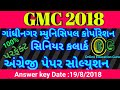 Gandhinagar Municipal Corporation senior clerk english paper solution Date 19/8/2018 | OEG