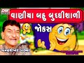 Gujarati Jokes 2017 Latest New || Chandrasekhar Pandya || Vaniya Bahu Buddhisali