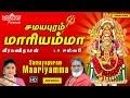 Samayapuram Mariyamma | Amman Songs | Tamil Devotional Songs | Tamil God Songs