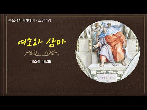 2021년 4월 7일 수요성서아카데미 소망 1강