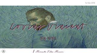 1 minute Film Music - 'Loving Vincent'