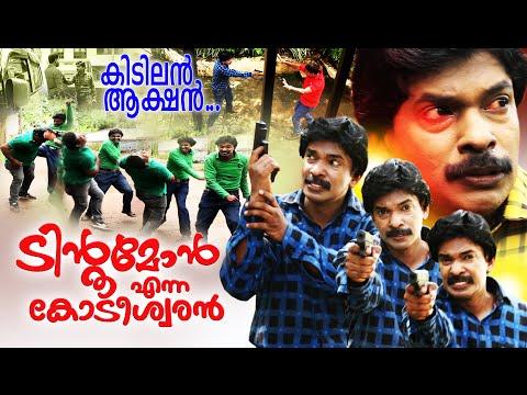 Santhosh Pandit New Song | Tintumon Enna Kodeeswaran | Pakal Poyathu | Malayalam Film Songs 2015