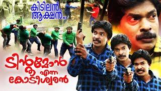 Pakal Poyathu Song Video Tintumon Enna Kodeeswaran, Santhosh Pandit