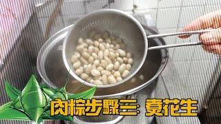 動手做-端午特輯(南部粽:三 煮花生)