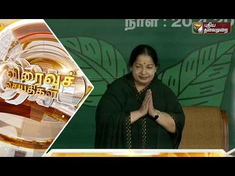 Speed-News-20-04-2016-Puthiyathalaimurai-TV