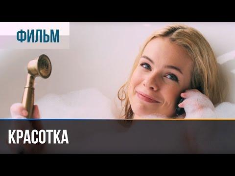 ▶️ Красотка - Мелодрама   Фильмы и сериалы - Русские мелодрамы