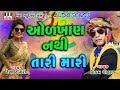 Odkhaan   Vikaram Chauhan   Rekha Rabari   P P Baria   Jayesh Sadhu   Vikram Chauhan New Song 2017