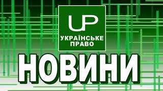 Новини дня. Українське право. Випуск від 2018-03-28