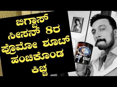 ಬಿಗ್ಬಾಸ್ ಸೀಸನ್ 8ರ ಪ್ರೊಮೋಶೂಟ್ ಹಂಚಿಕೊಂಡ ಕಿಚ್ಚ| Kiccha sudeep| biggboss season 8 promo updates