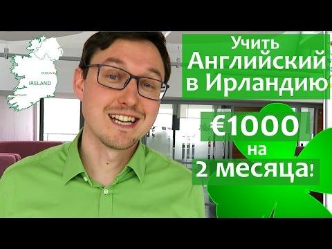 €1000 НА 2 МЕСЯЦА. Как поехать учить Английский в Ирландию с таким бюджетом? (видео)
