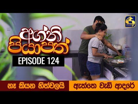 Agni Piyapath Episode 124 || අග්නි පියාපත්  ||  01st February 2021
