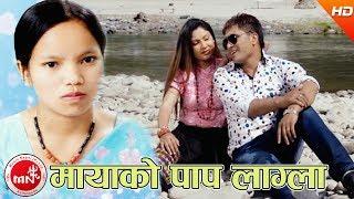 Mayako Paap Lagla - Bishnu Majhi & Khuman Adhikari | Ft.Baburam/Soniya