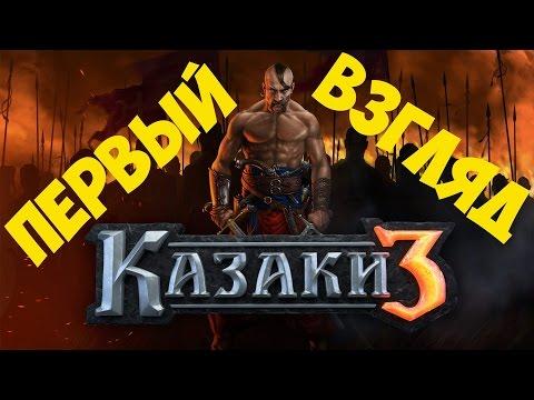 Cossacks 3 (Казаки 3) ПЕРВЫЙ ВЗГЛЯД / ОБЗОР