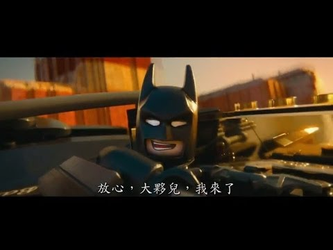 【樂高玩電影】蝙蝠俠開場之最終中文版預告 2/7 愛拼才會贏!