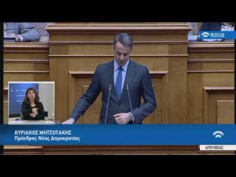 Κ.Μητσοτάκης (Πρόεδρος Ν.Δ) (Συζήτηση για το Δημογραφικό) (05/03/2019)