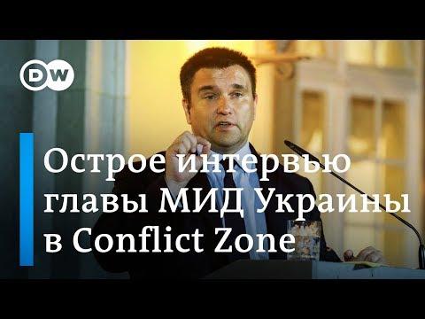 Глава украинского МИДа Павел Климкин отвечает на неудобные вопросы корреспондента