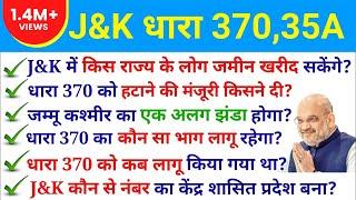 Jammu Kashmir Article 370,35A //GK in hindi//By Saurabh sir