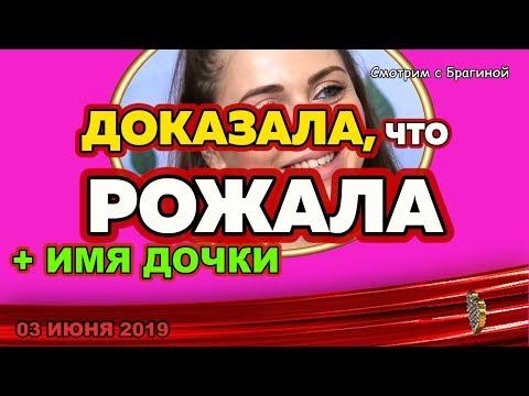 ДОМ 2 НОВОСТИ 03.06.2018. Рапа действительно РОЖАЛА +ИМЯ дочки - DomaVideo.Ru