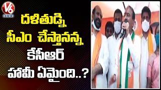 BJP Leader Etela Rajender Slams CM KCR | Huzurabad By Poll |