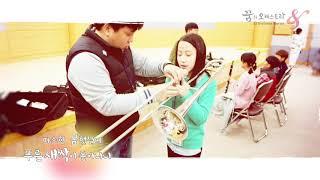 영상제목: 2017 꿈의 오케스트라 영월