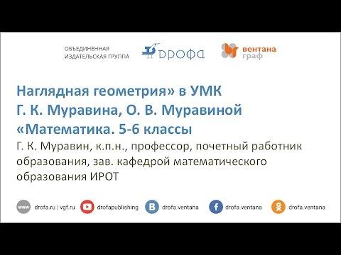 «Наглядная геометрия» в УМК Г. К. Муравина, О. В. Муравиной «Математика. 5-6 классы»