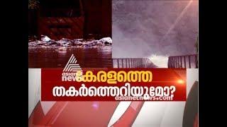 Video Kerala flooding : കേരളത്തെ തകര്ത്തെറിയുമോ | Asianet News Hour 15 AUG 2018 MP3, 3GP, MP4, WEBM, AVI, FLV Agustus 2018