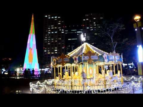 【影片】新北歡樂耶誕城 光雕投影搶先看
