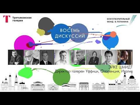 «Культура без границ». Диалоги с культурными лидерами современности / #TretyakovEDU