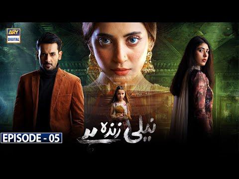 Neeli Zinda Hai Episode 5 [Subtitle Eng] - 17th June 2021 - ARY Digital Drama
