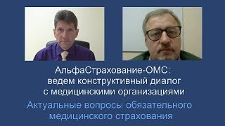 АльфаСтрахование-ОМС: конструктивный диалог с медорганизациями
