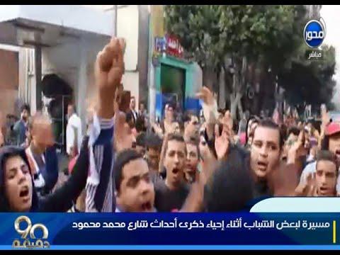 إيمان الحصري عن المشاركين في ذكرى محمد محمود: «سفلة وناقصين رباية»
