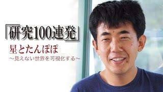 第7回ニコニコ学会β「研究100連発」[5]臼田 知史