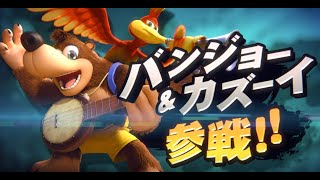 Japan Reacts to Banjo-Kazooie in Smash Bros. Ultimate (Full Reactions!)