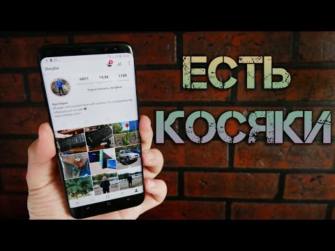 Косяки instagram и Galaxy S8